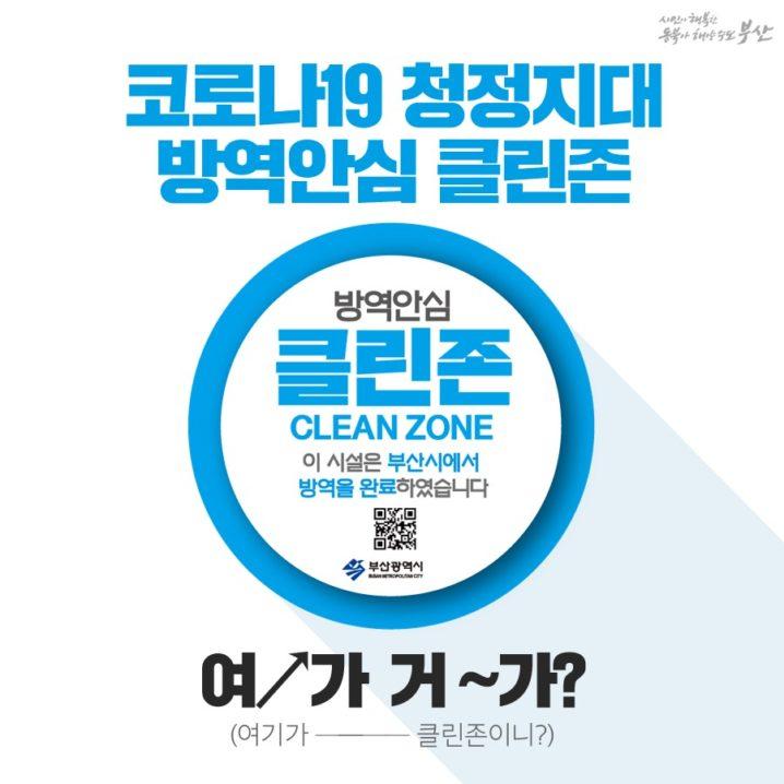 釜山市、感染者が訪問した場所を消毒