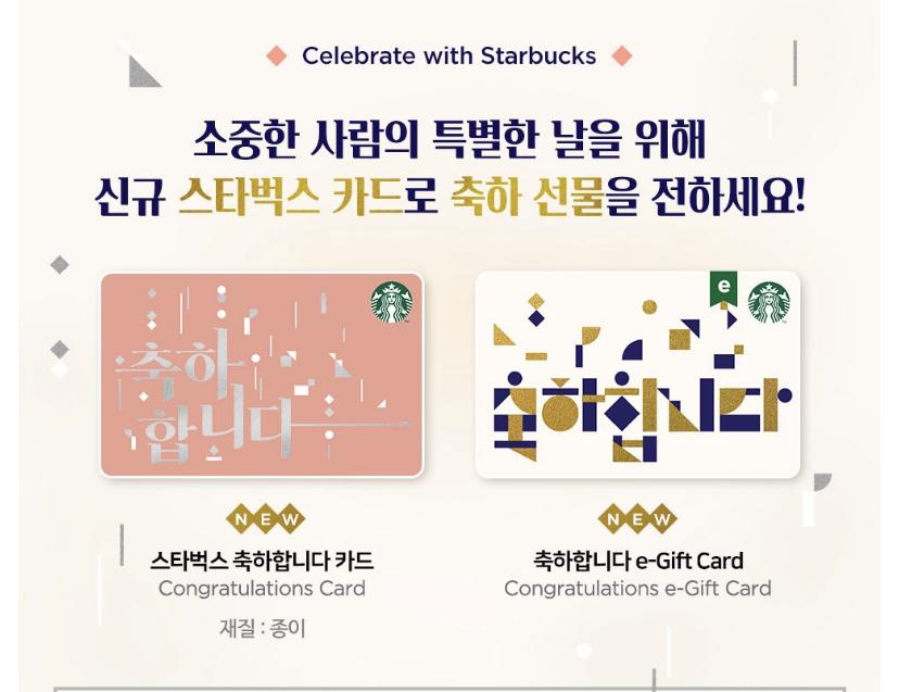 2020年韓国スターバックス2月新商品!