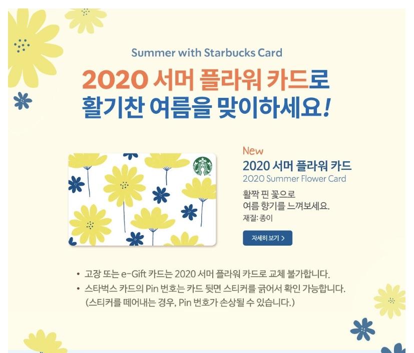 2020年韓国スターバックスサマーカード
