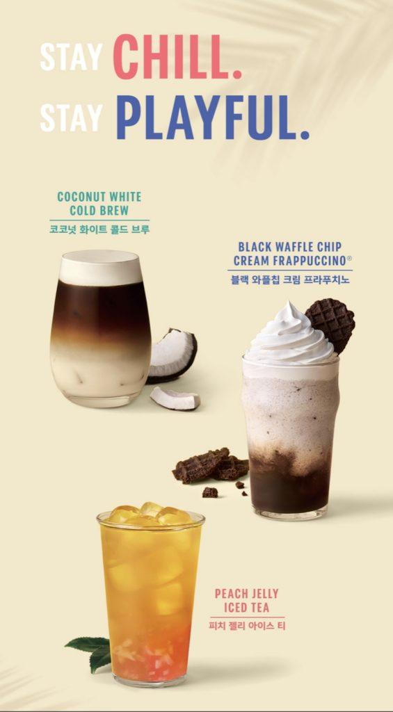 2020年韓国スターバックスサマー飲料