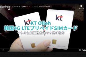 韓国|KT Olleh 4GプリペイドSIMカード・ネット使い放題+通話(韓国受取)