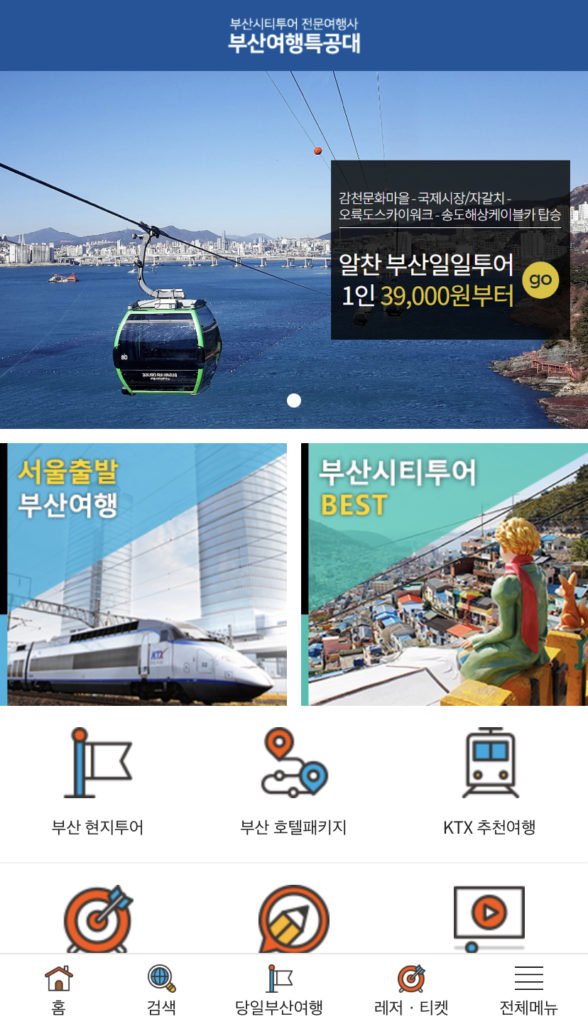 釜山旅行専門会社